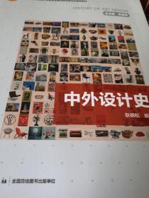 """中外设计史(全国高等院校艺术设计专业""""十三五""""规划教材)"""