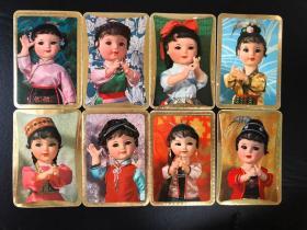 日历卡民族小姑娘8张 精美