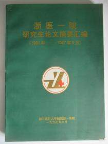浙医一院研究生论文摘要汇编 1981年至1997年6月