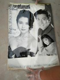 1996天皇巨星挂历