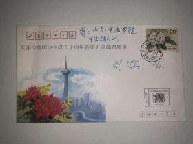 天津市集邮协会成立十周年暨第五届邮票展览 实际信封