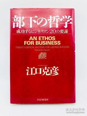 部下の哲学―成攻するビジネスマン20の要谛 - 日文原版《下属的理念 - 成功商人的基本要点20》
