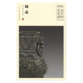 中华宝典·中国国家博物馆藏法帖书系(第三辑) 颂壶