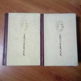 《斯大林选集》。蒙文版。上下卷。