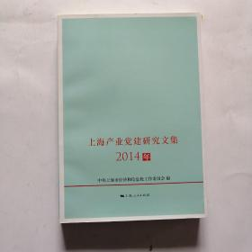 上海产业党建研究文集 2014年