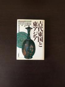 古代东国と东アジア 日文原版