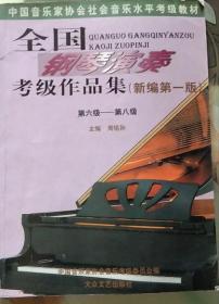 全国钢琴演奏考级作品集(新编第一版)(第6级-第8级) 周铭孙 9787802400429 大众