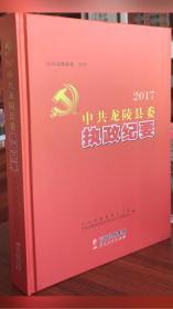 中共龙陵县委执政纪要.2017