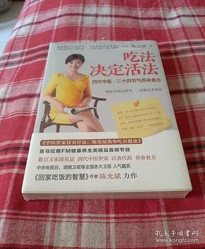 吃法决定活法:四季养命食方:中国简易食疗推广第一人