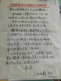 著名雕塑家仇世森1991年信札一通一页 无实寄封  实拍现货 B5纸大小