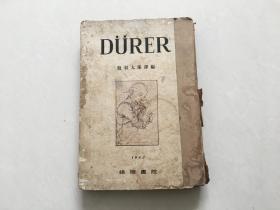 日文原版 昭和十八年(1943年梧桐书院)盐谷太郎编译油画册
