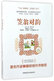 D-新课标·全悦读丛书--笠翁对韵(双色印刷)