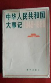 中华人民共和国大事记1949一1980