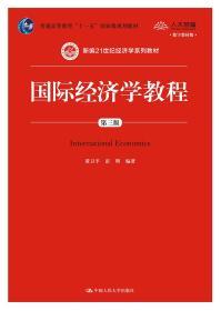 """国际经济学教程(第三版)/新编·普通高等教育""""十一五""""国家级规划教材"""