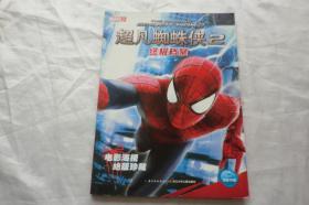 超凡蜘蛛侠2 终极档案