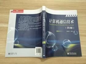 计算机通信技术(第2版)