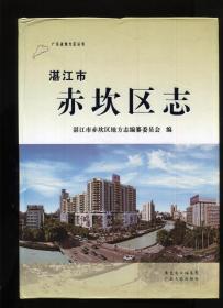 湛江市赤坎区志