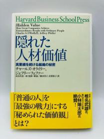 隠れた人材価値 (Harvard Business School Press) - 日文原版