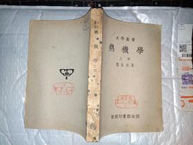 热机学(上下册)大学丛书.1951年12版.20开