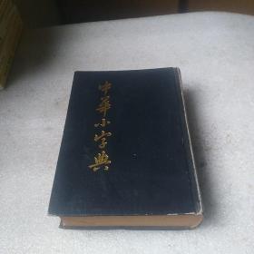 中华小字典