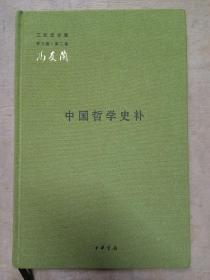 中国哲学史补 (第三版·第二卷)