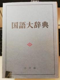 正版:国语大辞典 (精装)小学馆
