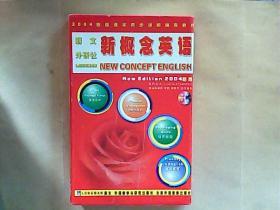 新版课本同步讲解辅导 朗文外研社 新概念英语1-4册 2004新版 浓缩加强版 教学光碟共20张全