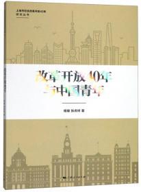 改革开放40年与中国青年