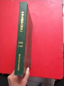 中学生数学(初中)2002年合订本 [1--12]精装