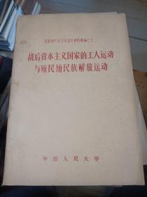 国际共产主义运动史资料汇编之十二 战后资本主义国家的工人运动与殖民地民族解放运动