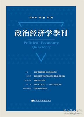 政治经济学季刊  2018年第1卷第2期