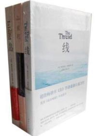 线+岛+回归共3册 维多利亚·希斯洛普小说 南海出版公司