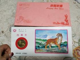 上海造币厂-戊寅年虎生肖铜币章(带卡、带封)