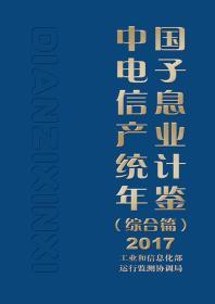 中国电子信息产业统计年鉴(综合篇)2017