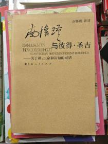 南怀瑾与彼得.圣吉----关于禅、生命和认知的对话(品相以图片为准)