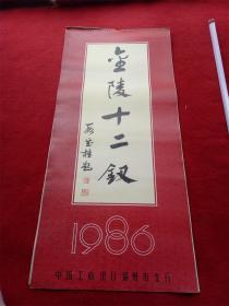 怀旧收藏挂历年历《1986金陵十二钗》12月全77*35cm有封面