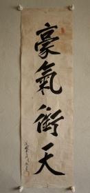 豪气衔天  书法  纸本,软片,无配盒112×32 cm