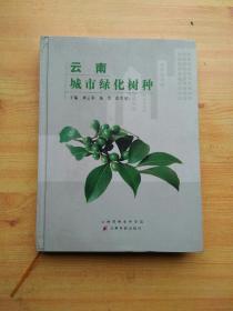 云南城市绿化树种【大16开 铜版纸张 全彩印刷】