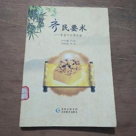华夏历史文化丛书·齐民要术:中国古农学史话
