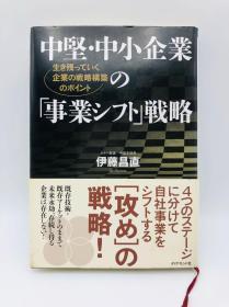 "中坚・中小企业の「事业シフト」戦略 - 日文原版《中小企业的""业务转变""战略》"