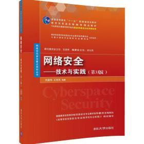 网络安全——技术与实践(第3版)(网络空间安全重点规划丛书)