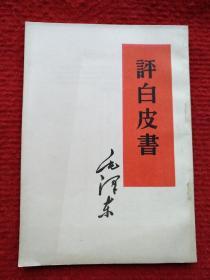 评白皮书(毛泽东)