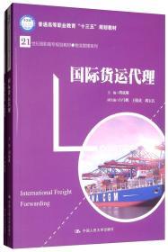 9787300263526-dy-国际货运代理.全2册