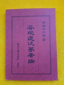 菩  提道次第广论(藏文)