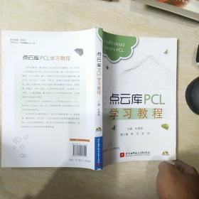 点云库PCL学习教程(附光盘1张)