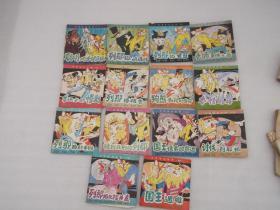 连环画:列那狐的故事(48开彩色版)14册合售