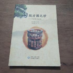 华夏历史文化丛书·勾股方圆之妙:中国数学史话