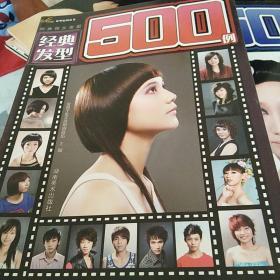 时尚发型500例