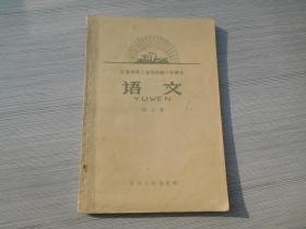 江苏省职工业余初级中学课本 语文 第五册(32开平装1963年第一版,1964年南京第4次印刷,内页有极少量笔记)