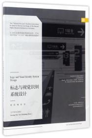 特价现货! 标志与视觉识别系统设计陈楠杨苗洪小冬9787531473756辽宁美术出版社